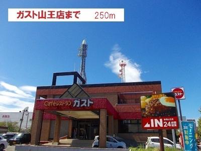 ガスト 山王店まで250m