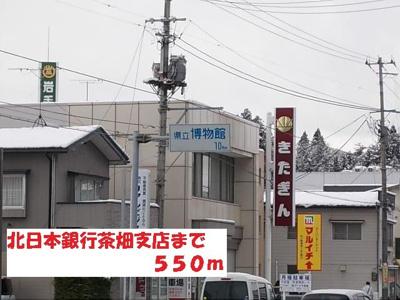 北日本銀行茶畑支店まで550m