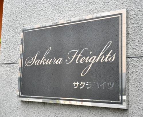 【その他】サクラハイツ