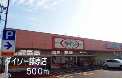 ダイソー藤原店まで500m