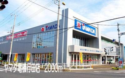 ヤマダ電機行田店まで2000m