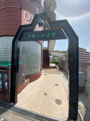 【エントランス】フルール名谷