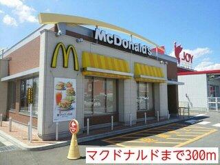 マクドナルドまで300m