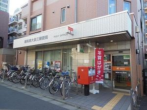 東大泉三郵便局