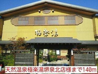 天然温泉極楽湯堺泉北店様まで140m