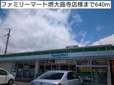 ファミリーマート堺大庭寺店様まで640m
