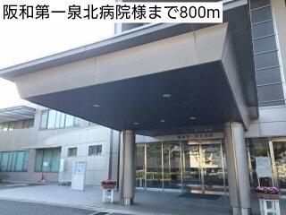 阪和第一泉北病院様まで800m