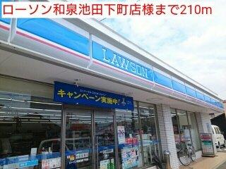 ローソン和泉池田下町店様まで210m