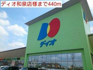 ディオ和泉店様まで440m