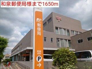 和泉郵便局様まで1650m