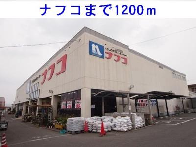 ナフコまで1200m