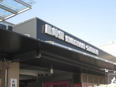 JR黒崎駅まで480m