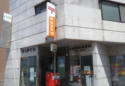 八幡熊西郵便局まで150m