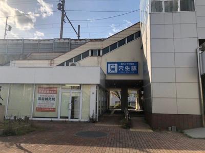 穴生駅まで1100m
