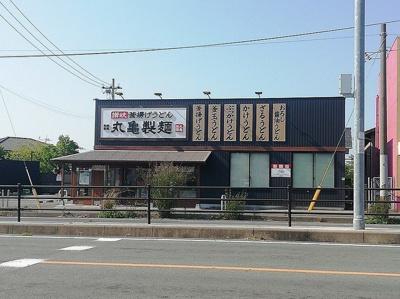 丸亀製麺まで1300m