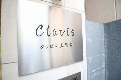 【その他】クラビス上町台