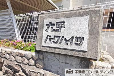 【内装】六甲パークハイツ