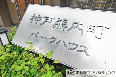 【寝室】神戸熊内町パークハウス