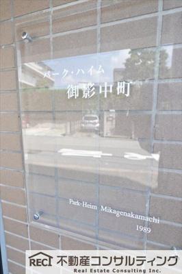【玄関】パーク・ハイム御影中町