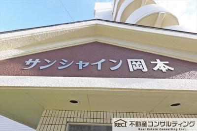 【浴室】サンシャイン岡本