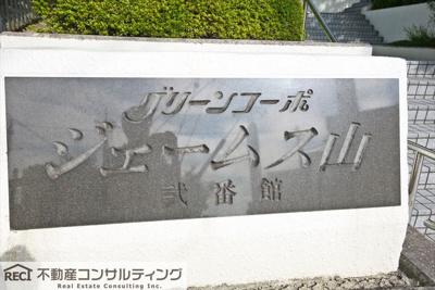 【子供部屋】グリーンコーポジェームス山弐番館