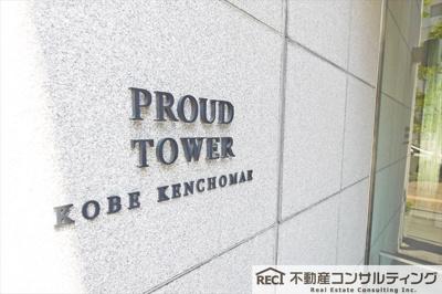 【居間・リビング】プラウドタワー神戸県庁前