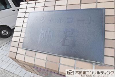 【トイレ】エクセルコート神若