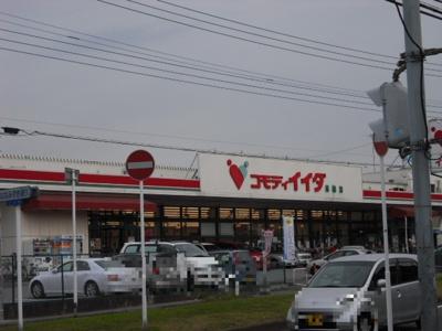 コモディイイダ 馬橋店