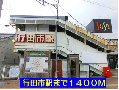 行田市駅まで1400m