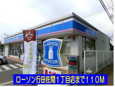 ローソン行田佐間1丁目店まで110m