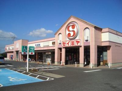 セイミヤ(スーパーマーケット)まで1,700m