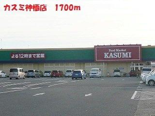 カスミ 神栖店まで1700m