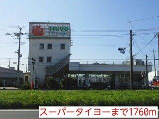 スーパータイヨーまで1760m