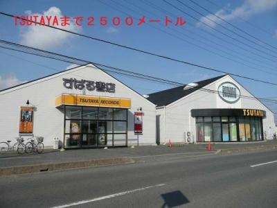 TSUTAYAまで2500m