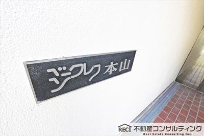 【キッチン】ジークレフ本山