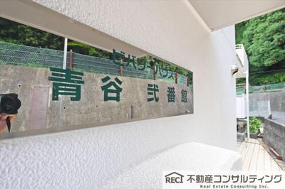 【寝室】ビバリーハウス青谷弐番館