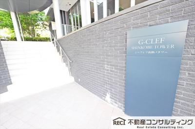 【トイレ】ジークレフ新神戸タワー