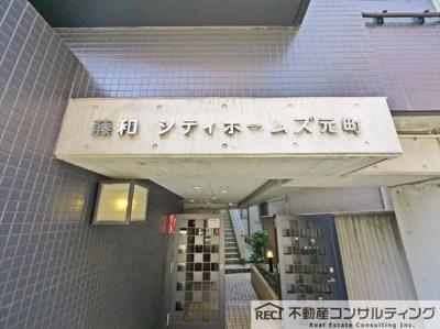 【トイレ】藤和シティホームズ元町
