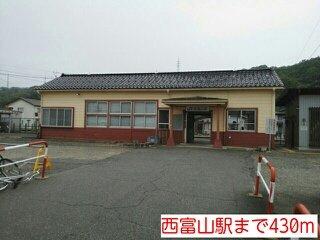 西富山駅まで430m