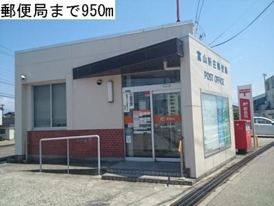 富山新庄郵便局まで950m