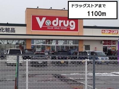 Vドラッグまで1100m