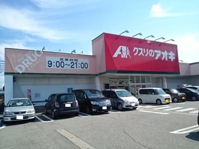 クスリのアオキ赤田店まで320m