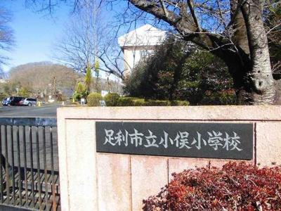 小俣小学校まで1400m