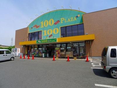 ダイソー&アオヤマ太田店まで900m