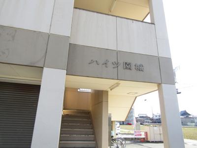 【外観】ハイツ園城