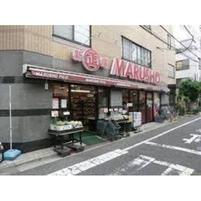 スーパー「MARUSHO阿佐谷店まで447m」