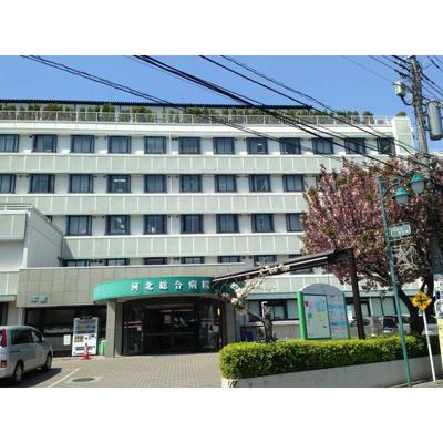 病院「社会医療法人河北医療財団河北総合まで537m」
