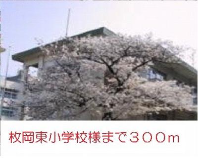 枚岡東小学校様まで300m