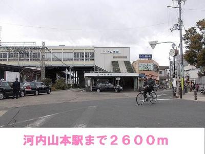 河内山本駅まで2600m
