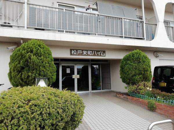【エントランス】松戸栄町ハイム